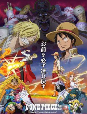 انمى ون بيس One Piece الحلقة 902 مترجم
