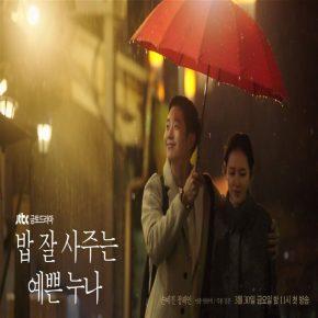 مسلسل شيء في المطر الحلقة 3 مترجمة Something in the Rain