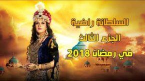 مسلسل السلطانة راضية 3 الحلقة 25 مدبلجة