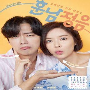 مسلسل الوسيم وجونج اوم الحلقة 32 الاخيرة مترجمة Handsome Guy and Jung Eum