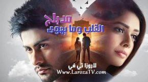 مسلسل القلب وما يهوى الحلقة 38 مدبلج للعربية
