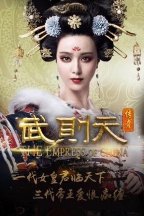 مسلسلامبراطورة الصين الحلقة 10 مترجمة The Empress of China ح10
