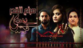 المسلسل الباكستاني صراع القدر الحلقة 13 مدبلج