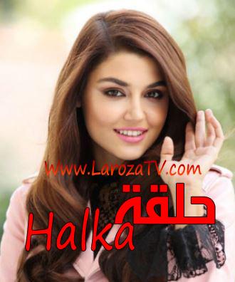 مسلسل حلقة التركي Halka