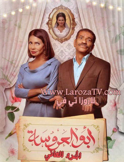 مسلسل ابو العروسة الجزء الثاني