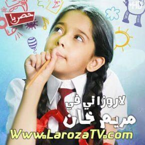 مسلسل مريم خان مترجم الحلقة 44