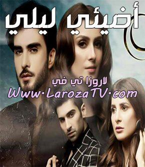 مسلسل أضيئي ليلي مدبلج الحلقة 22 | باكستاني