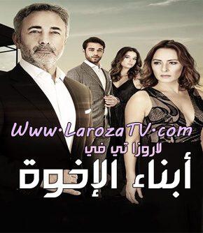 مسلسل ابناء الاخوة الجزء الثاني الحلقة 1 مترجم ح18
