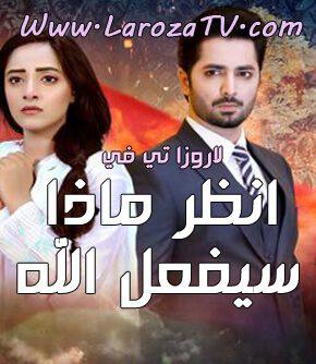 مسلسل انظر ماذا سيفعل الله الحلقة 22 مترجمة