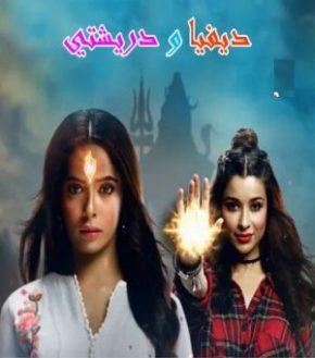 مسلسل ديفيا و دريشتي الهندي مترجم gudan