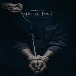 Doctor Prisoner ح17 + ح18 مسلسل الطبيب السجين الحلقة 17 + 18 مترجمة