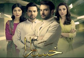 مسلسل خسارة مدبلج الحلقة 19 | باكستاني