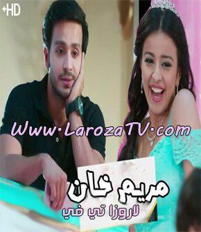 مسلسل مريم خان مترجم الحلقة 99