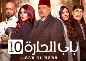 باب الحارة الموسم العاشر مسلسلات رمضان 2018