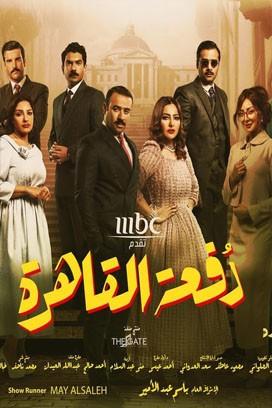 مسلسل دفعة القاهرة الحلقة 28 HD