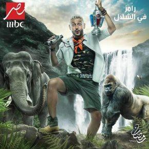 برنامج رامز في الشلال الحلقة 14 HD احمد حجازي