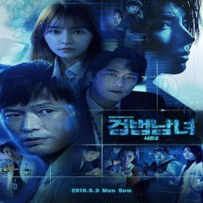 مسلسل ثنائي التحقيق 2 الجزء الثاني الحلقة 3 مترجمةInvestigation Couple S-02