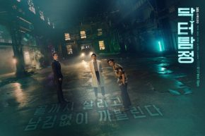 مسلسل الطبيب المحقق الحلقة 9 مترجمةDoctor Detective ح9