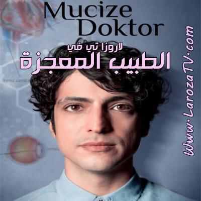 مسلسل الطبيب المعجزة التركي