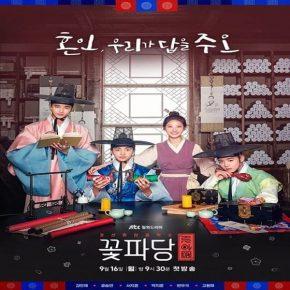 مسلسل طاقم الزهرة : وكالة جوسون للزواج الحلقة 2 مترجمةFlower Crew : Joseon Marriage Agency ح2