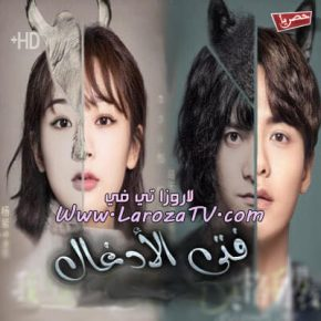 مسلسل فتى الأدغال الحلقة 5 مترجمةMy Mowgli Boy ح5