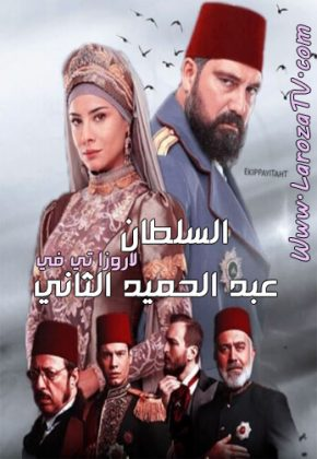 السلطان عبد الحميد الثاني الجزء الرابع
