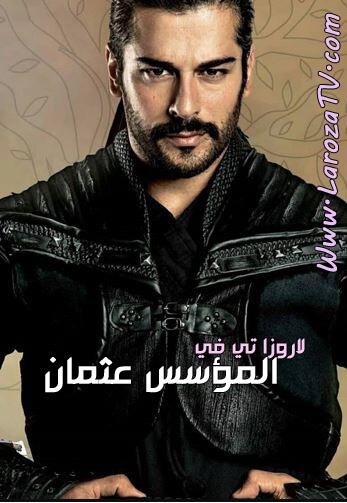 المؤسس عثمان مترجم