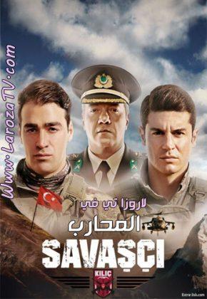 مسلسل المحارب مترجم