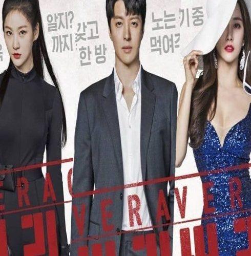 مسلسل النفوذ الكوري مترجم