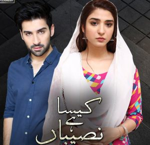 المسلسل الباكستاني بصيص الأمل مدبلج