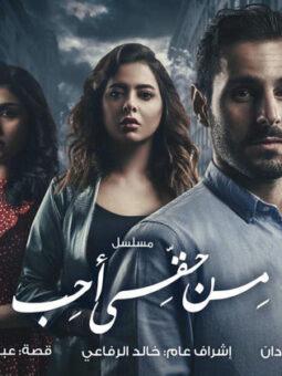 مسلسل من حقي احب الكويتي