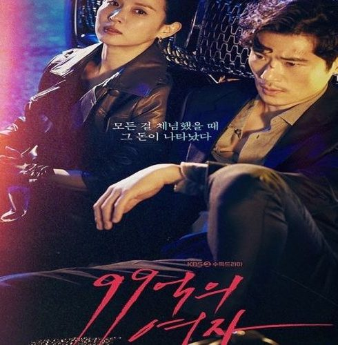 مسلسل امرأة الـ 9.9 مليار الكوري مترجم