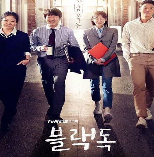 المسلسل الكوري كلب أسود مترجم