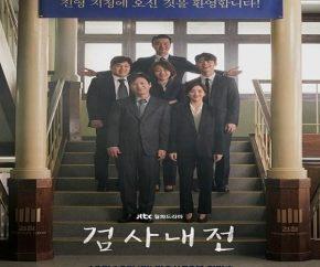 المسلسل الكوري يوميات مدعي عام مترجم