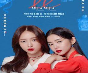 المسلسل الكوري أكس أكس مترجم