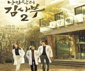 الطبيب الرومانسي الجزء الثانى الحلقة 1 مترجمة الأستاذ كيم Romantic Doctor, Teacher Kim 2