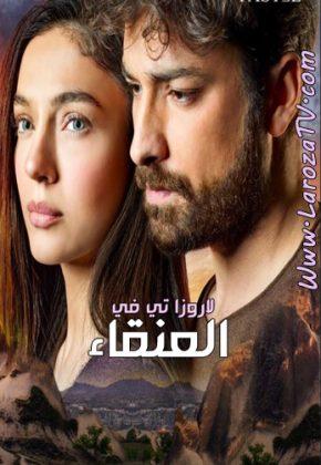 المسلسل التركي العنقاء مترجم