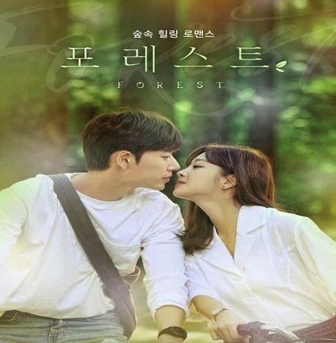 المسلسل الكوري الغابة مترجم