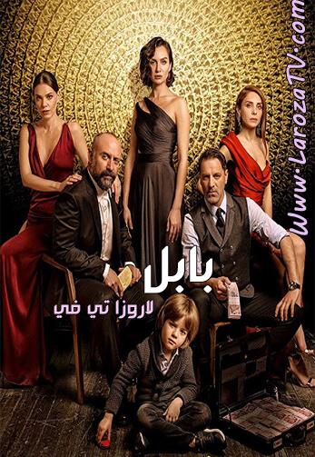 المسلسل التركي بابل مترجم
