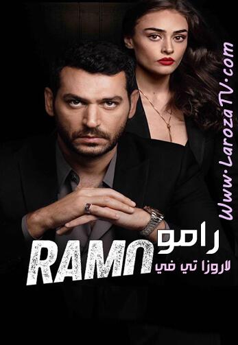 المسلسل التركي رامو مترجم