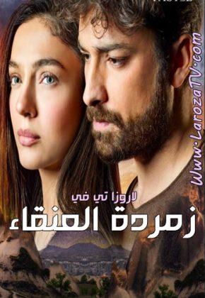 المسلسل التركي زمردة العنقاء مترجم