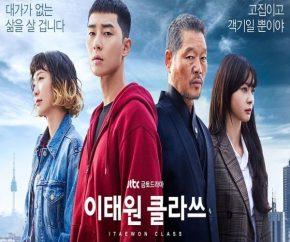 المسلسل الكوري صف اتايوان مترجم