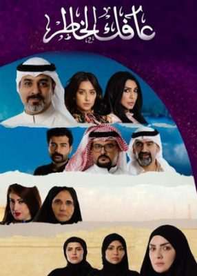 مسلسل عافك الخاطر الكويتي