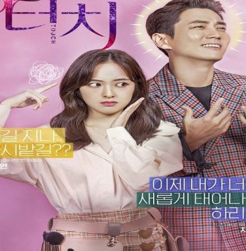 المسلسل الكوري لمسة مترجم