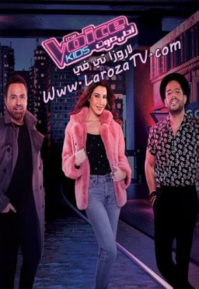 The Voice Kids 3 ذا فويس كيدز احلى صوت 2020