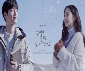 المسلسل الكوري إذا كان الجو جيد سأجدك مترجم