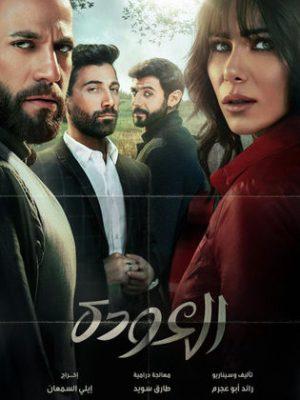 المسلسل اللبناني العودة