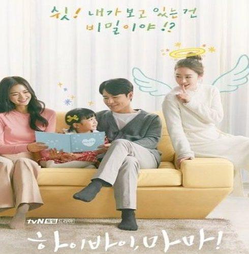 المسلسل الكوري مرحبا وداعا ماما مترجم