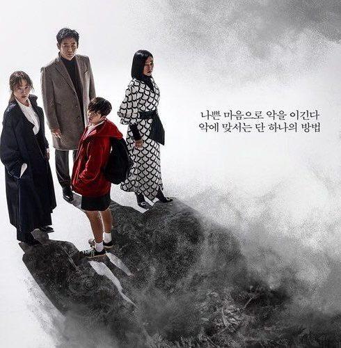 المسلسل الكوري ملعون مترجم