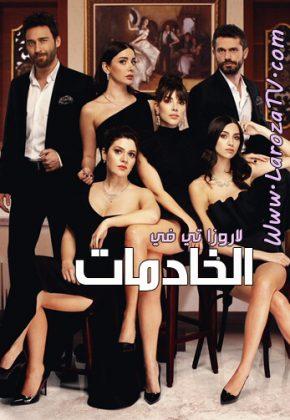 مسلسل الخادمات التركي مترجم قصة عشق